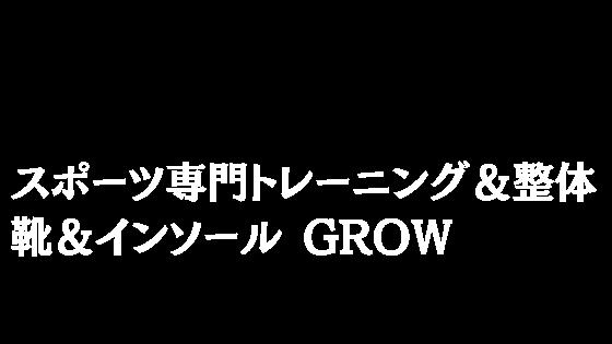香川県で唯一の靴加工・インソール作成✗トレーニング&整体サロン 「GROW」